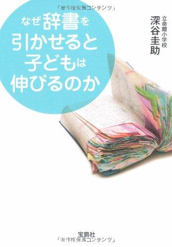 なぜ辞書を引かせると子どもは伸びるのか (宝島SUGOI文庫 F ふ 1-1)の詳細を見る