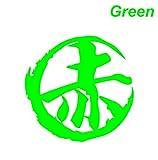 ノーブランド 緑 カッティング漢字シール 赤 アカ RED 朱 丹 シール ステッカー デカール