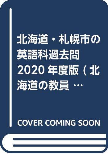 北海道・札幌市の英語科過去問 2020年度版 (北海道の教員採用試験「過去問」シリーズ)