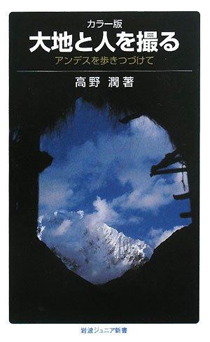 カラー版 大地と人を撮る―アンデスを歩きつづけて (岩波ジュニア新書)の詳細を見る