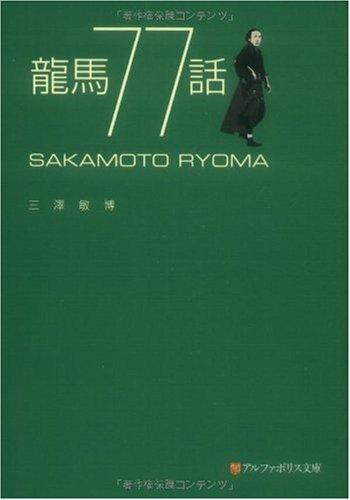 龍馬77話 (アルファポリス文庫)