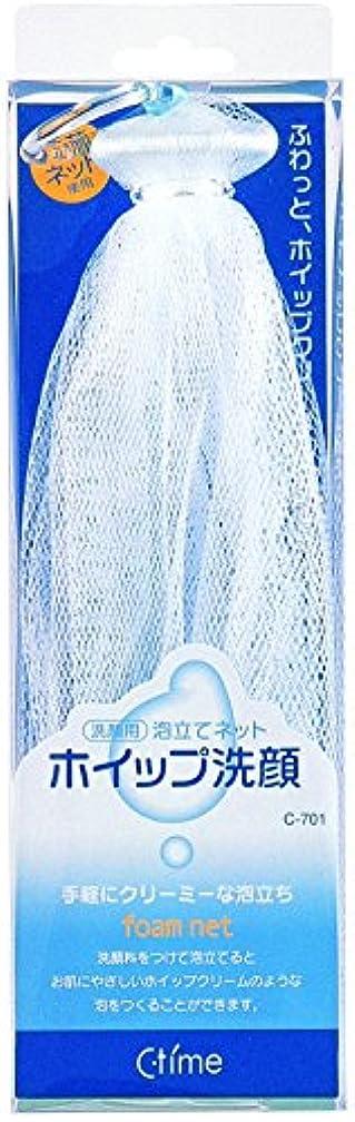 小久保工業所 洗顔用 泡立てネット ホイップ洗顔 洗顔ネット (洗顔?壁掛け用リング付き) クリーミーな泡立ち