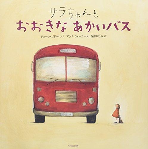サラちゃんとおおきなあかいバス