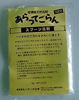 <あらってごらん>スプーン洗たく剤 (30g1回分)~トラベルタイプ~