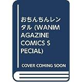 おちんちんレンタル (WANIMAGAZINE COMICS SPECIAL)