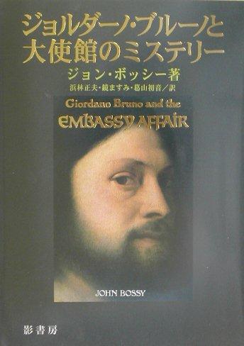 ジョルダーノ・ブルーノと大使館のミステリー