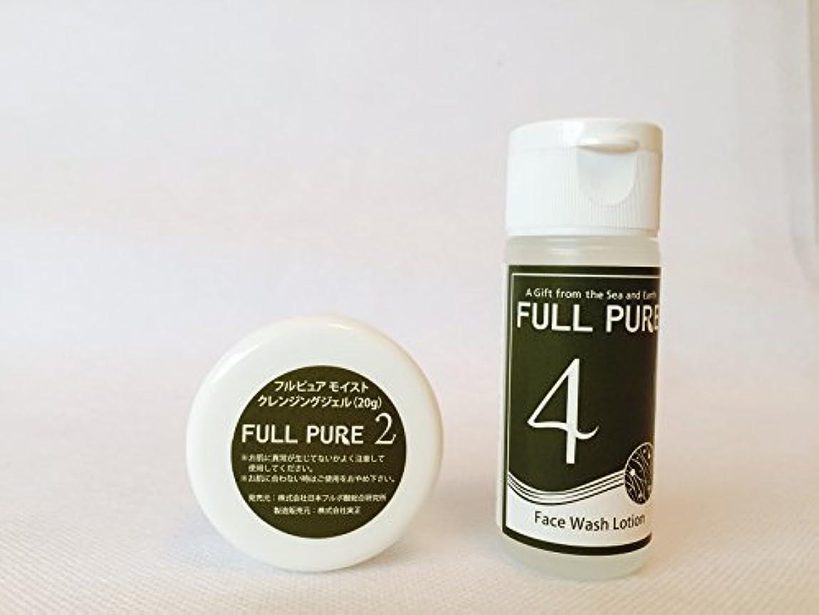 遺伝子支援する順応性のある【お試し用】 フルピュア2&4?クレンジング?ローションセット<FULL PURE2(20g)+FULL PURE4(30ml)>