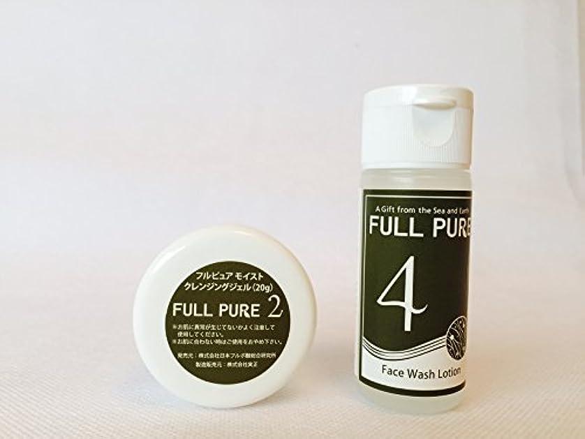 吸収剤休暇ばかげた【お試し用】 フルピュア2&4?クレンジング?ローションセット<FULL PURE2(20g)+FULL PURE4(30ml)>