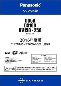 パナソニック(Panasonic) 2016年度版地図更新ソフト D050/DS100/DV150・250シリーズ用 CA-DVL165D