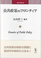 公共政策のフロンティア (商学双書6)