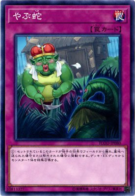 遊戯王/第10期/04弾/FLOD-JP080 やぶ蛇 NR