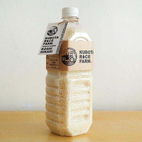 新潟県産コシヒカリ 精米 ペットボトル 12合×1本(1.8kg) 窪田梨果園