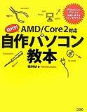 目的別 自作パソコン教本―AMD/Core2対応