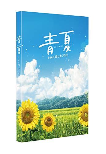 青夏 きみに恋した30日 豪華版 [DVD]