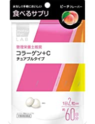 リブ・ラボラトリーズ matsukiyo LAB 食べるサプリ コラーゲン+C チュアブルタイプ 120粒