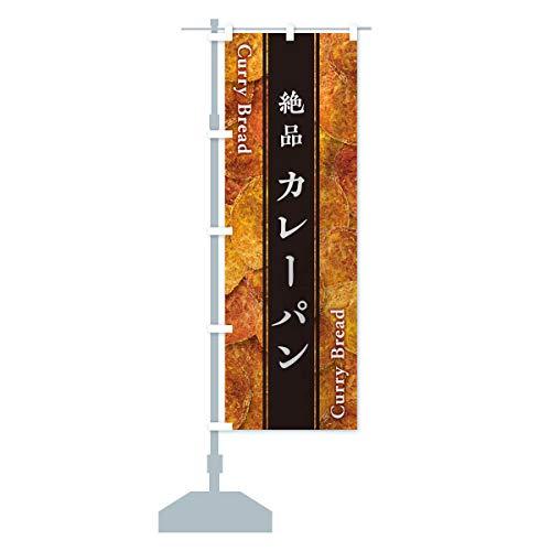 カレーパン のぼり旗 サイズ選べます(ハーフ30x90cm 左チチ)
