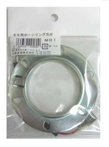 Daikei(大恵産業) ホーンリング モモ用+アースコード...