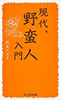 松尾スズキ『現代、野蛮人入門』の表紙画像