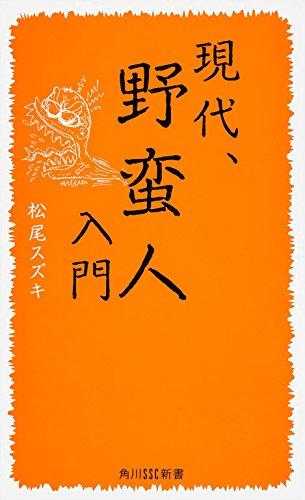 現代、野蛮人入門 (角川SSC新書)の詳細を見る