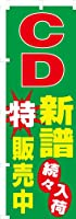 のぼり 旗 CD新譜特販売中(N-615)MTのぼりシリーズ [埼玉_自社倉庫より発送]