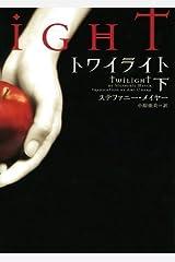 Twilight (Volume 2) (Japanese Edition) by Stephenie Meyer(2008-04-01) 文庫