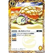 バトルスピリッツ カメロンパン / 剣刃編 光輝剣武(BS21) / シングルカード / BS21-037