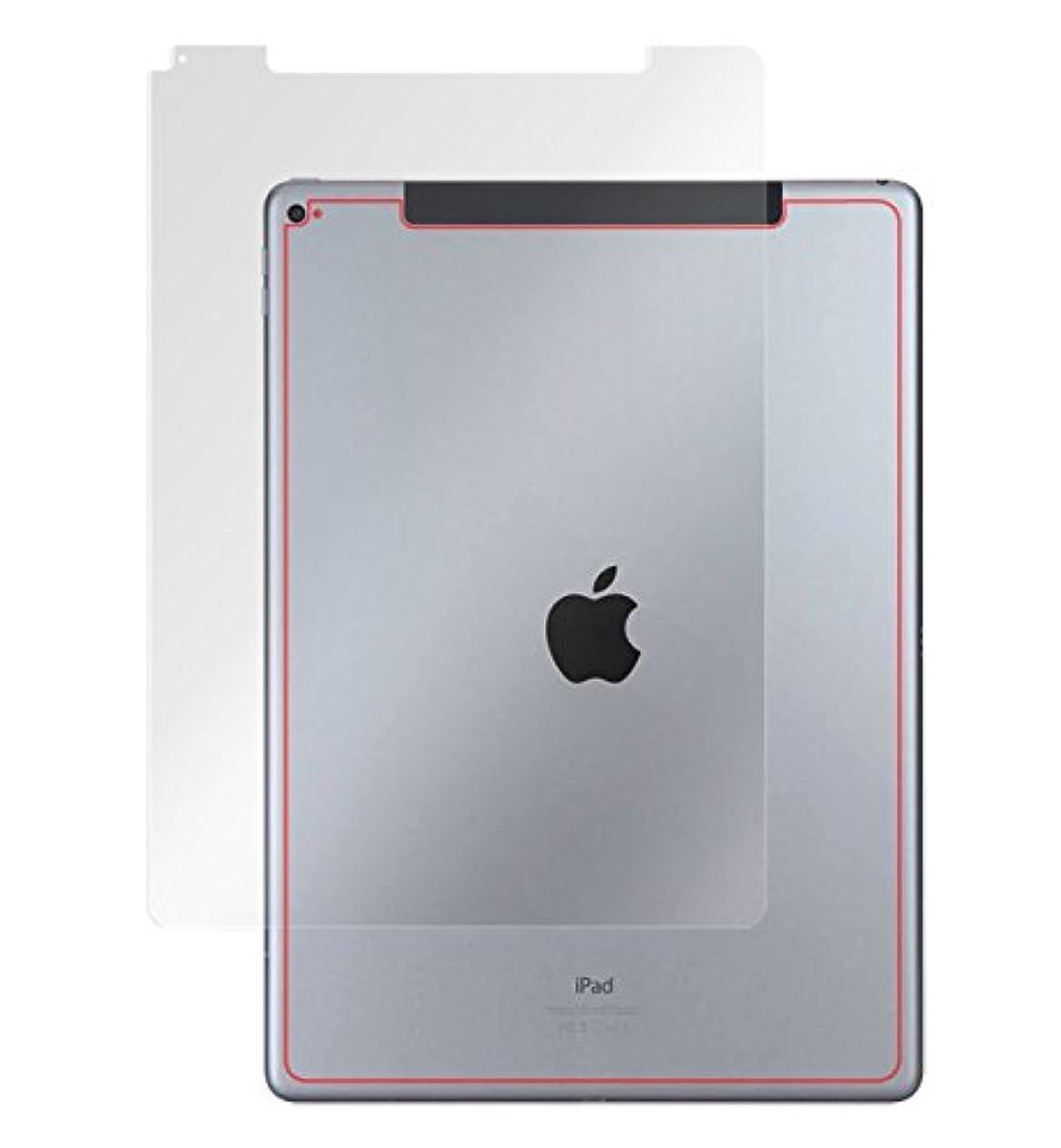 チョコレート一元化する売り手OverLay Magic for iPad Pro 12.9インチ (2015) (Wi-Fi + Cellularモデル) 裏面 保護 シート 傷修復 耐指紋 防指紋 フィルム プロテクター OMIPADPROC/B/1