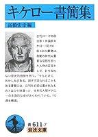 キケロー書簡集 (岩波文庫)