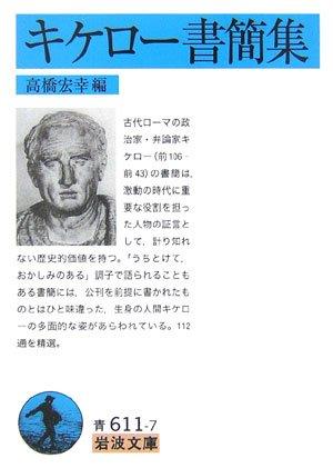 キケロー書簡集 (岩波文庫)の詳細を見る