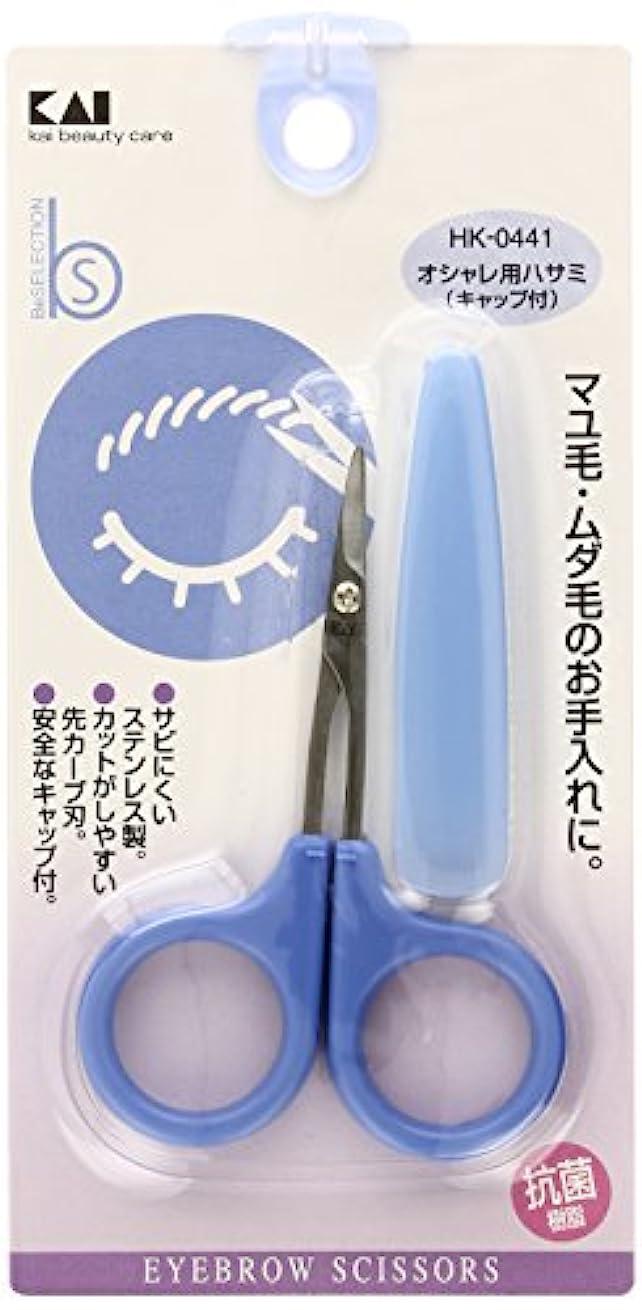 衝撃蓋服貝印 B's PCハンドル オシャレ用ハサミ(キャップ付) HK0441