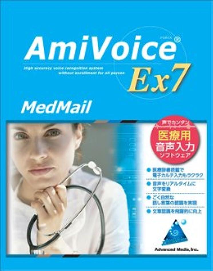 医療用音声認識ソフト AmiVoice Ex 7 MedMail 医療論文 メール向け