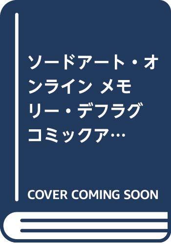 [画像:ソードアート・オンライン メモリー・デフラグ コミックアンソロジー (電撃コミックスNEXT)]