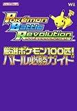 「ポケモンバトルレボリューション 厳選ポケモン100匹! バトル必勝ガイド」の画像