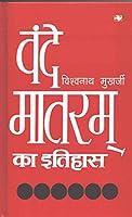 Vande Matram Ka Ithass [Paperback] Vishavnatha Mukherjee