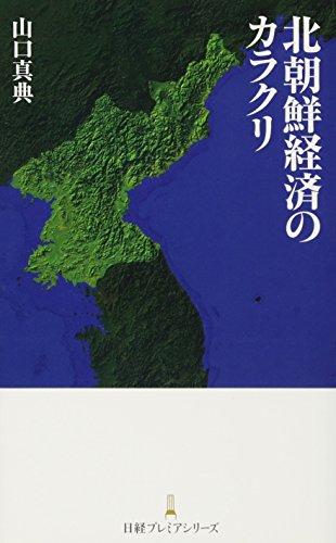 北朝鮮経済のカラクリ 日経プレミアシリーズ