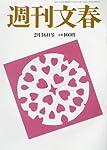 週刊文春 2017年 2/16 号 [雑誌]