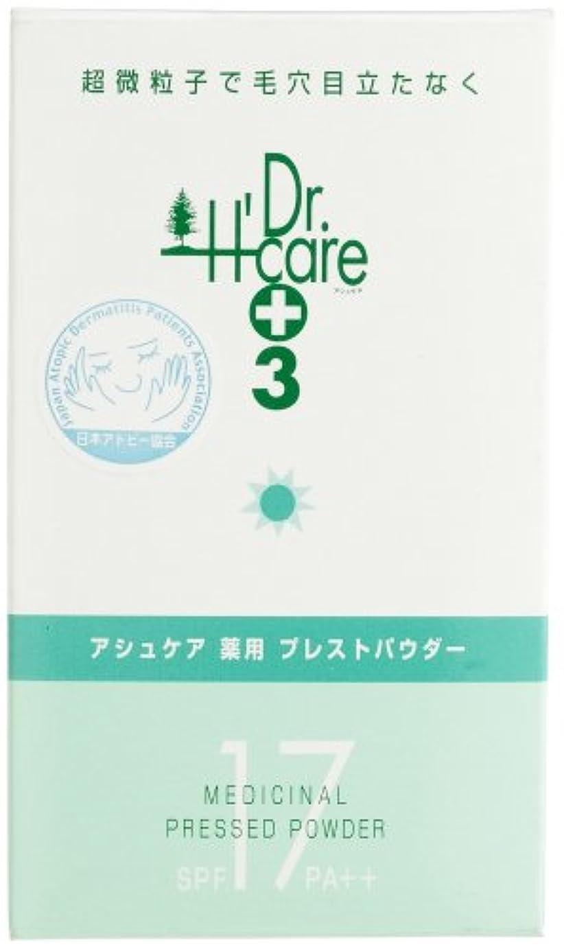 影響力のあるモットー一生アシュケア 薬用 プレストパウダー ナチュラルオークル SPF17 PA++ 11g