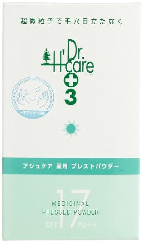 パスポート誰が自明アシュケア 薬用 プレストパウダー ナチュラルアイボリー SPF17 PA++ 11g