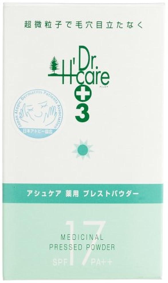 性別適度な津波アシュケア 薬用 プレストパウダー ナチュラルアイボリー SPF17 PA++ 11g