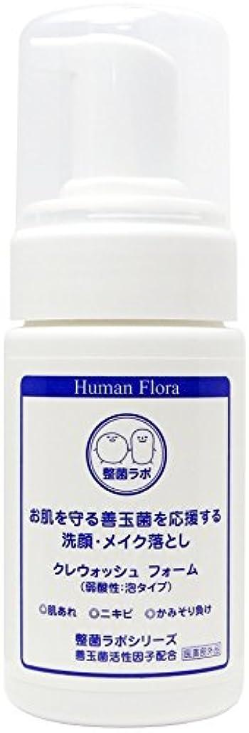 【腸内フローラ?皮膚フローラの研究から生まれました】ヒューマンフローラ クレウォッシュフォーム(医薬部外品)