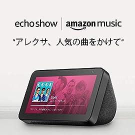 新登場 Echo Show 5 (エコーショー5) スクリーン付きスマートスピーカー with Alexa、チャコール + Amazon Music Unlimited (個人プラン 6か月分 *以降自動更新)