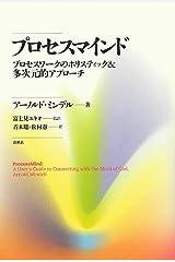 プロセスマインド: プロセスワークのホリスティック&多次元的アプローチ 単行本