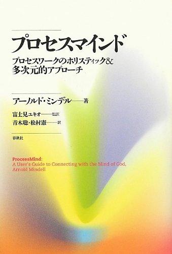 プロセスマインド: プロセスワークのホリスティック&多次元的アプローチの詳細を見る