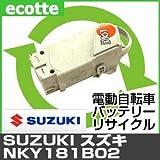 【お預かりして再生】 NKY181B02 SUZUKI スズキ 電動自転車 バッテリー リサイクル サービス Ni-MH