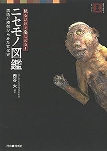 ニセモノ図鑑: 贋作と模倣からみた日本の文化史 (視点で変わるオモシロさ!)