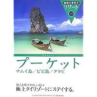 308 地球の歩き方 リゾート プーケット/サムイ島 (地球の歩き方リゾート)