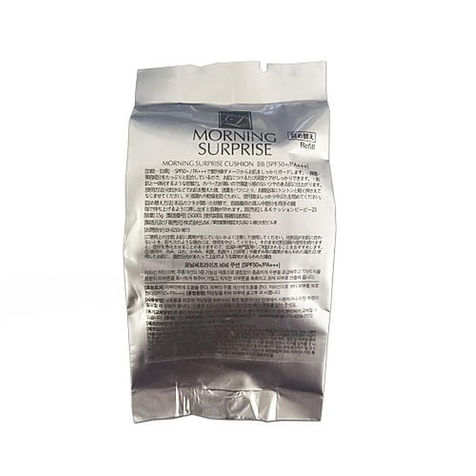 繁雑コカインラベンダーL&K モーニングサプライズ BBクッション リフィル(詰め替え用)15g SPF50+ SPF+++