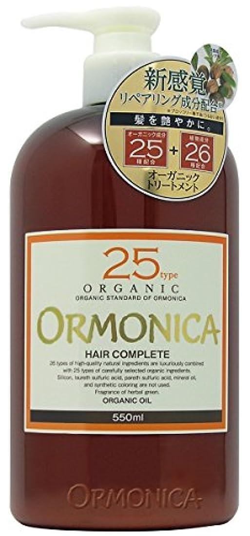 簡略化する食物過半数オルモニカ ヘアコンプリート(トリートメント) 550ml