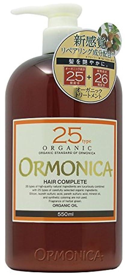 アレンジ抽象化冷蔵庫オルモニカ ヘアコンプリート(トリートメント) 550ml