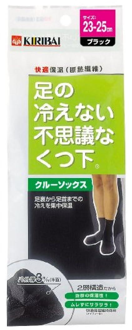 褐色モーテル有益足の冷えない不思議な靴下 クルーソックスブラック23-25cm